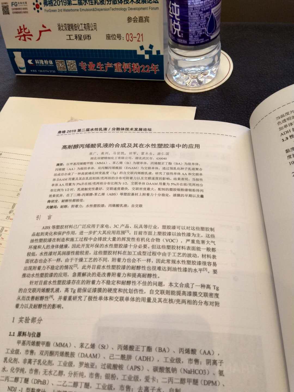 """双键化学""""高耐醇丙烯酸乳液""""文章发表在杭州水性乳液/分散体论文集"""